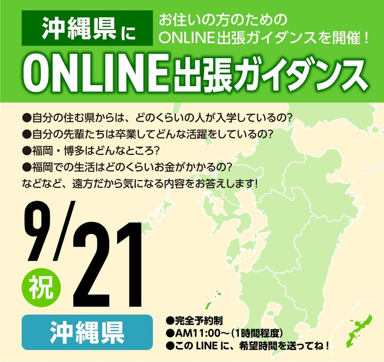 9/21開催!沖縄県オンライン出張ガイダンス