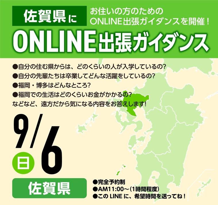 9/6開催!佐賀県オンライン出張ガイダンス