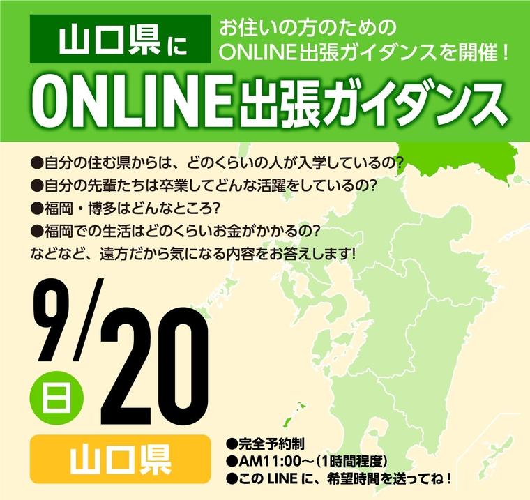 9/20開催!山口県オンライン出張ガイダンス
