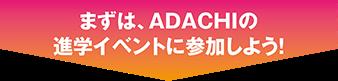 まずはADACHIの進学イベントに参加しよう!