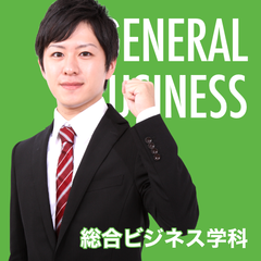 総合ビジネス学科