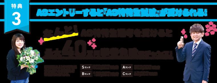 特典3、エントリーすると『AO特待生試験』が受けられる!