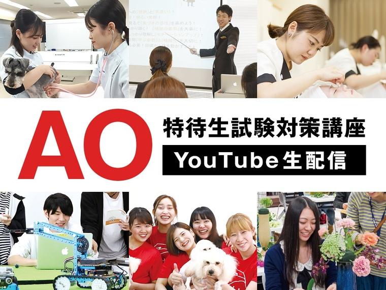 【YouTube生配信】AO特待生・特待生対策講座