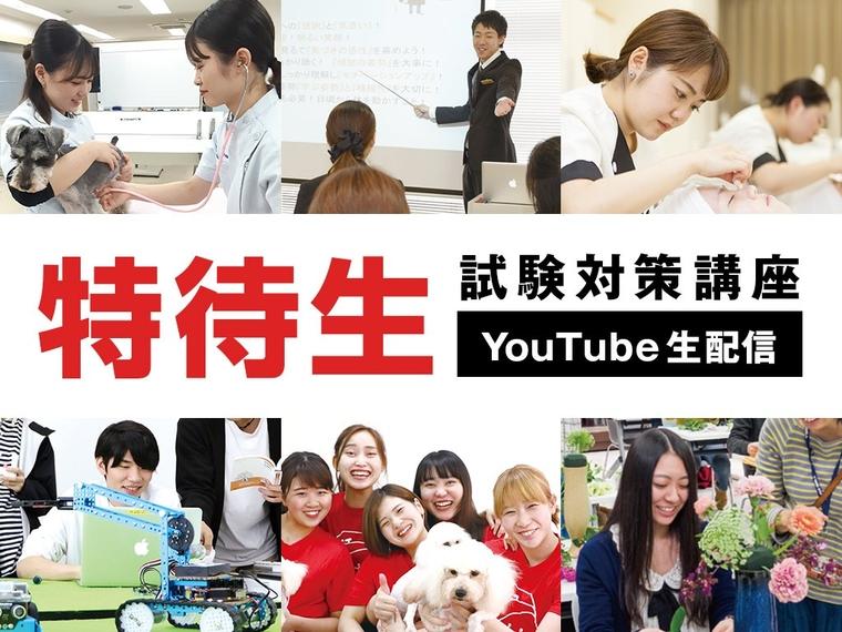 【YouTube生配信】特待生対策講座(14時開始)