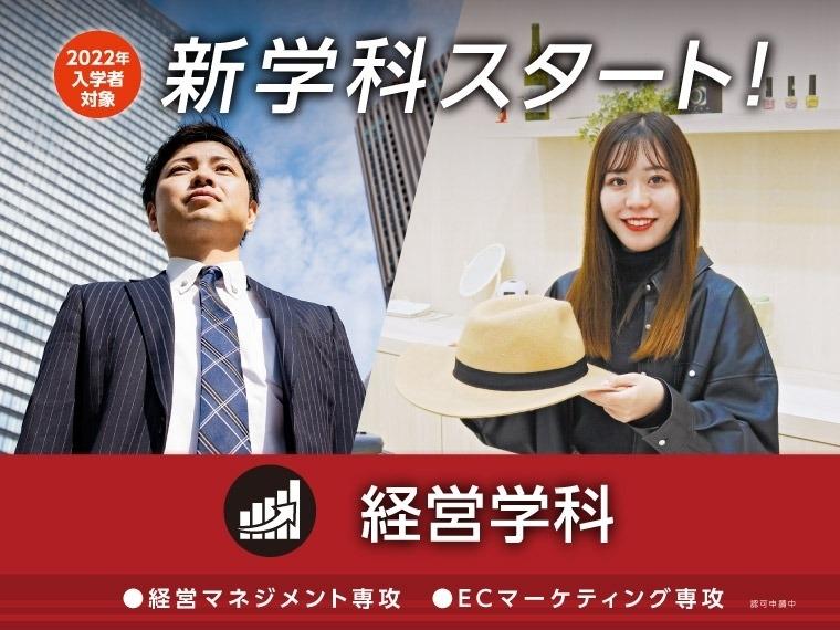 経営学科がスタート!【2022年度入学者対象】