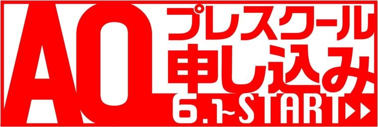 6月1日〜AOプレスクール申し込み受付開始!