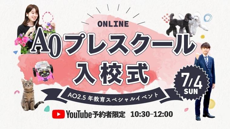 【オンライン】高校3年生限定 AOプレスクール入校式