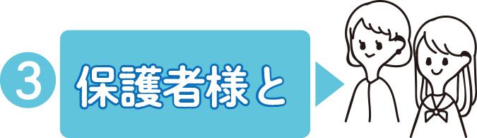 保護者様とオンライン進路相談会!