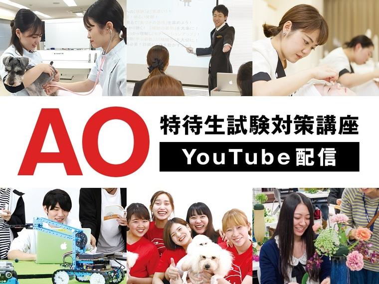 【オンライン】AO特待生・特待生対策講座